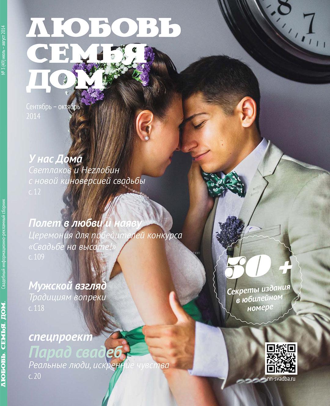 любовь семья дом журнал октябрь 2014